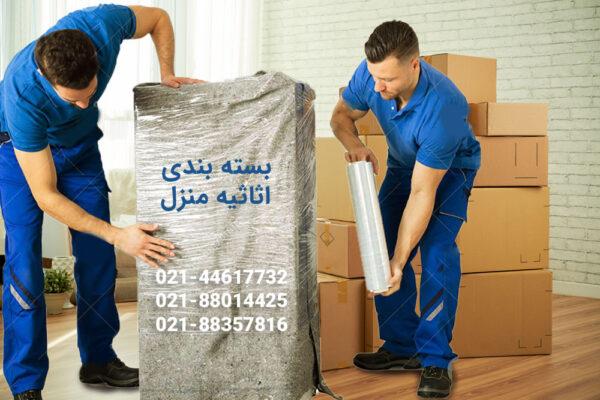 بسته-بندی-اثاثیه